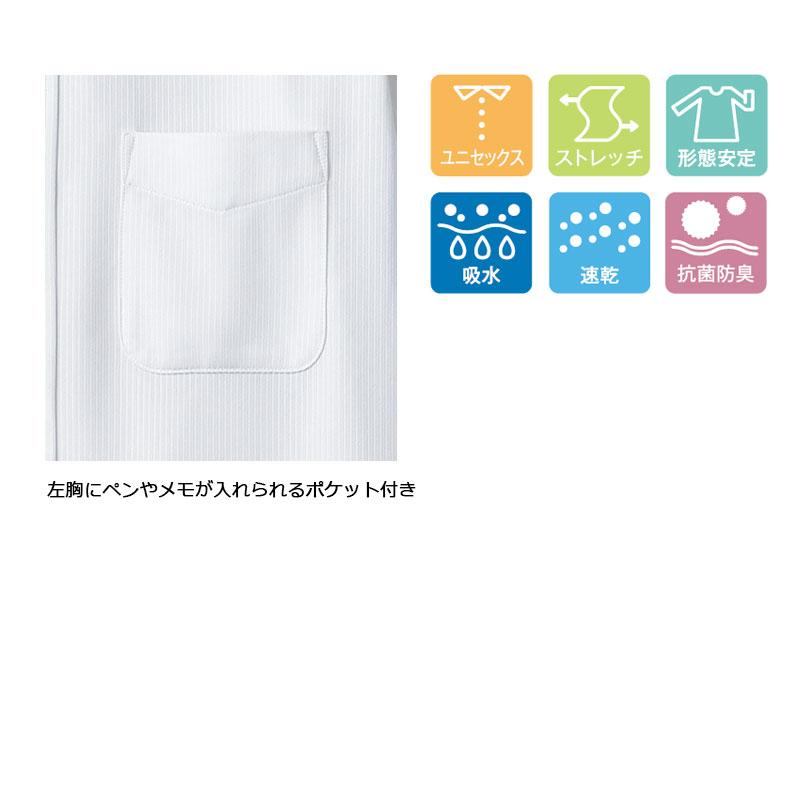 ワイドカラーニット 長袖シャツ [男女兼用] FB4559U