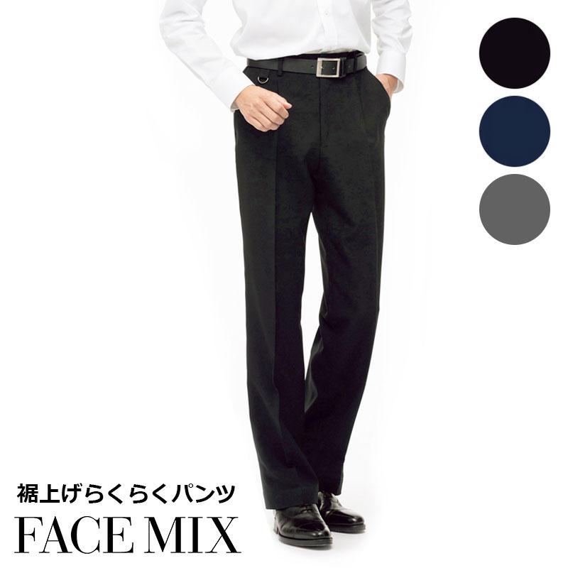 裾上げらくらくパンツ [男女兼用] 77-FP6700U
