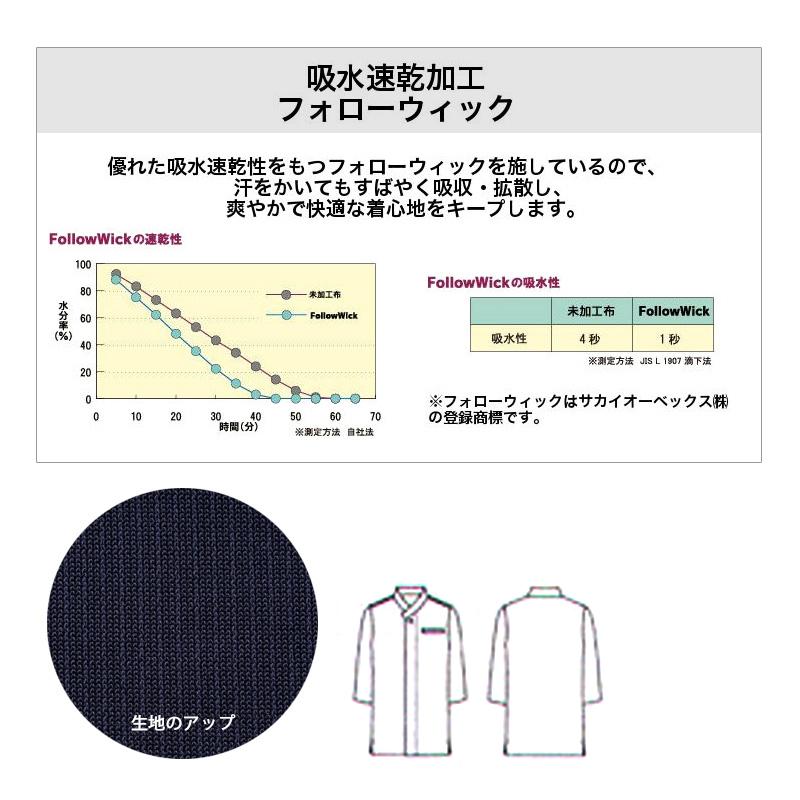 和衿ニットシャツ 七分袖 [男女兼用] 77-FB4533U