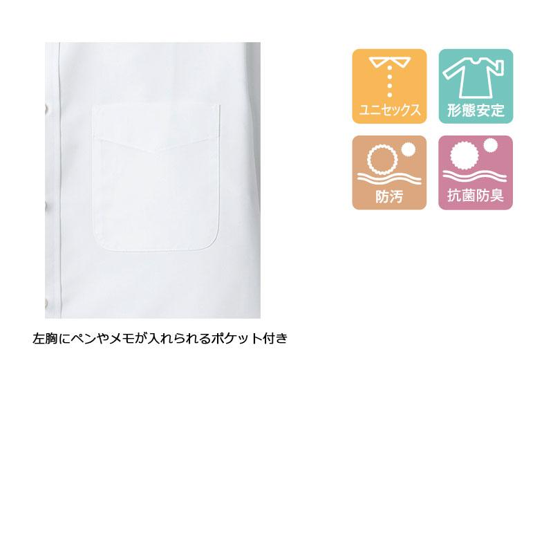 半袖シャツ [男女兼用] FB4562U