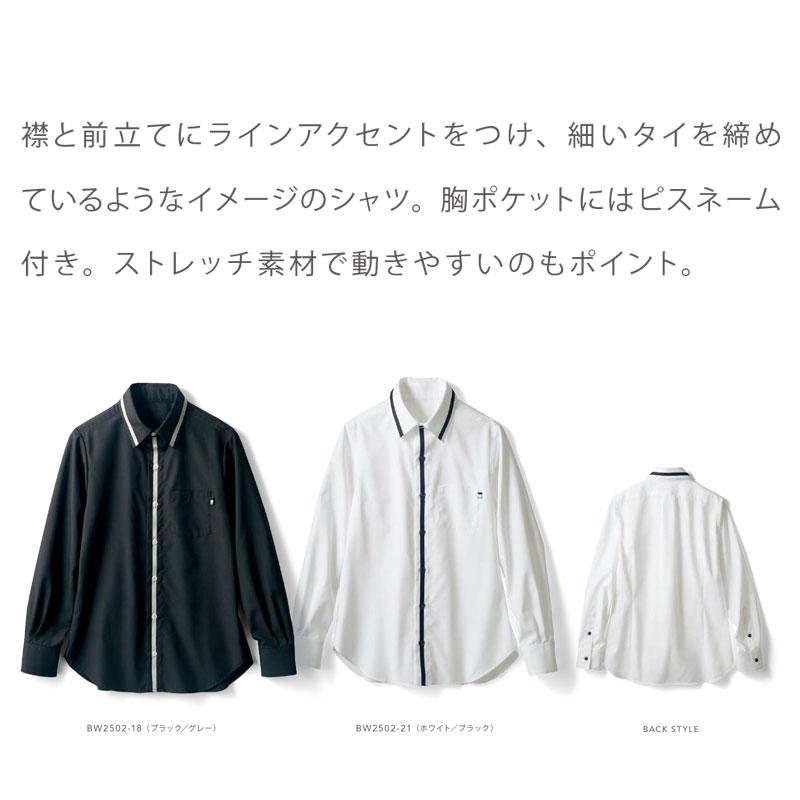 長袖シャツ [男女兼用] BW2502