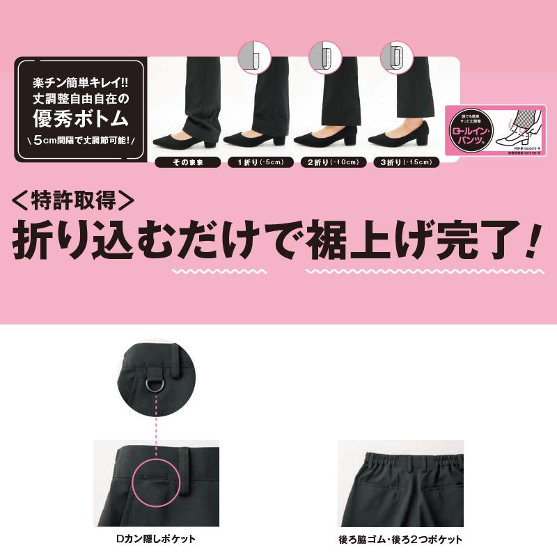 【特価】簡単裾上げ ロールインパンツ[男女兼用] SPAU-1801