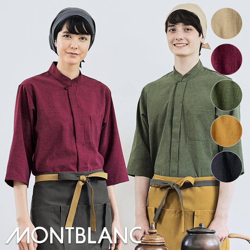 調理シャツ 七分袖 [男女兼用] OV2502