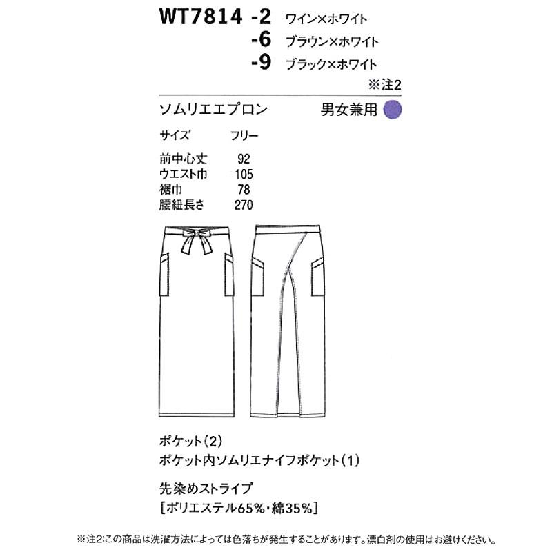 ロングエプロン  [男女兼用] WT7814