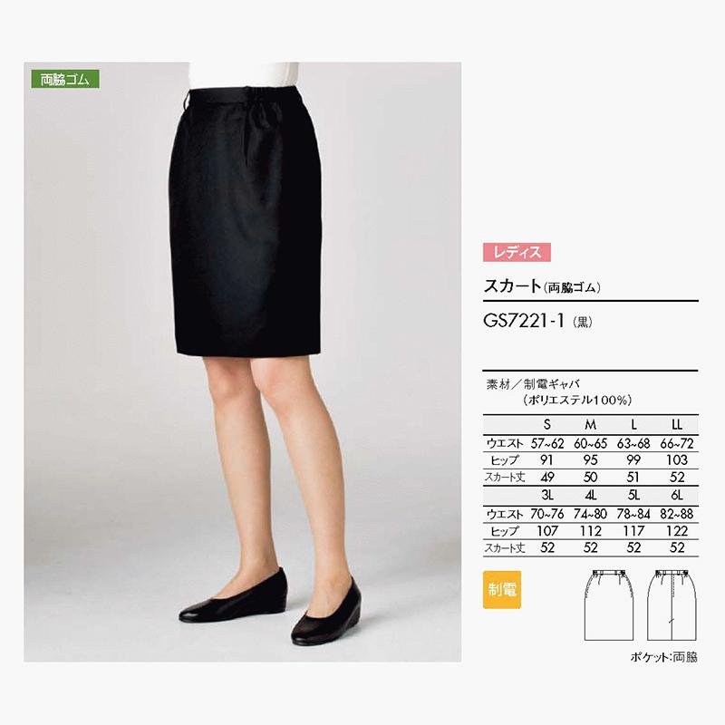 スカート (両脇ゴム) [女性用] GS7221 MONTBLANC モンブラン