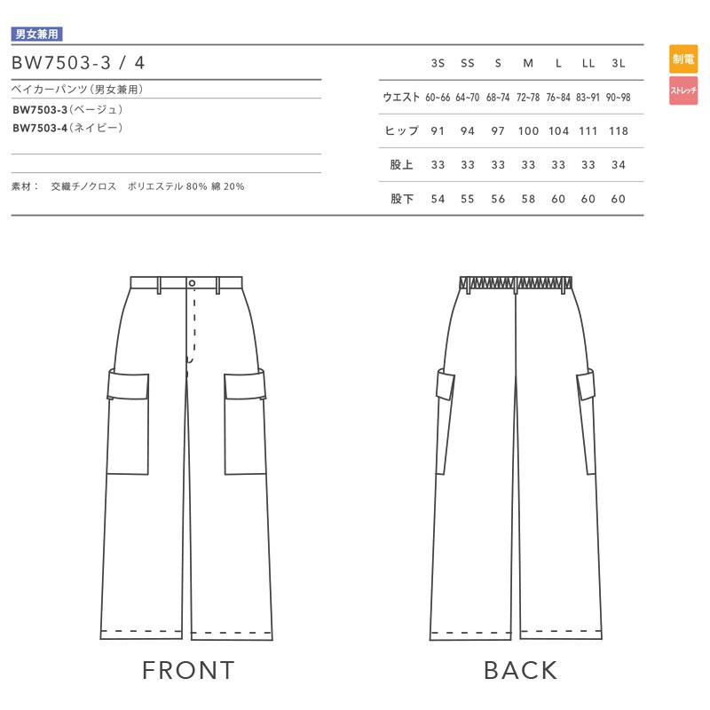 ベイカーパンツ [男女兼用] BW7503