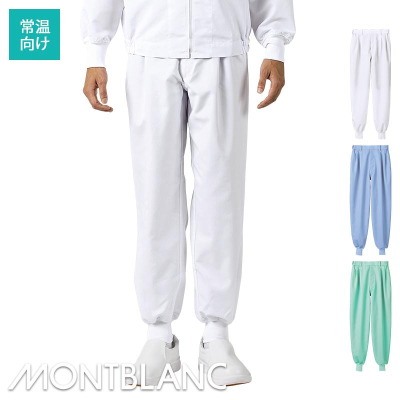 パンツ(ツータック・両脇ゴム) [男女兼用] [常温作業向け] RS7521 MONTBLANC モンブラン