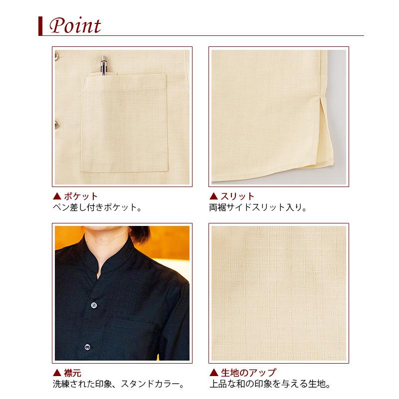 ショップコート 七分袖 [男女兼用] JT-1162(1163.1165)