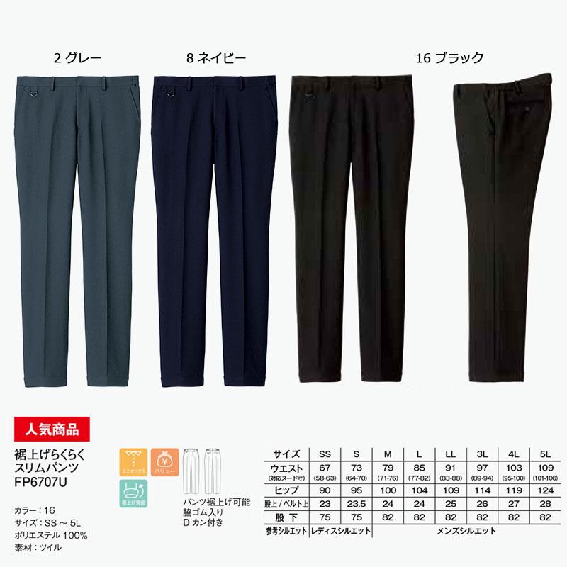 裾上げらくらくスリムパンツ [男女兼用] 77-FP6707U