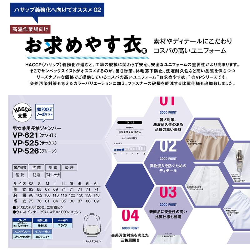 高温作業場向け 長袖ジャンパー [男女兼用] VP-525 VP-526  VP-621