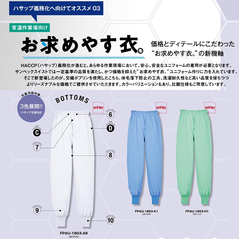 常温作業場向け ホッピングパンツ  [男女兼用] FPAU-1803