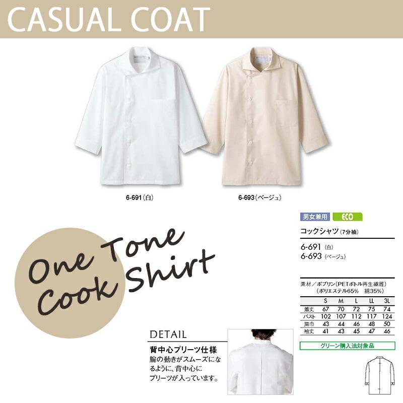七分袖コックシャツ [男女兼用] 6-691