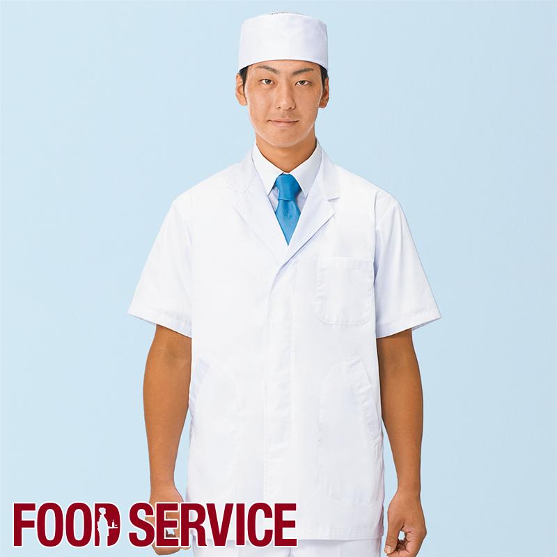 【特価】調理衣 半袖[男性用]FA-312