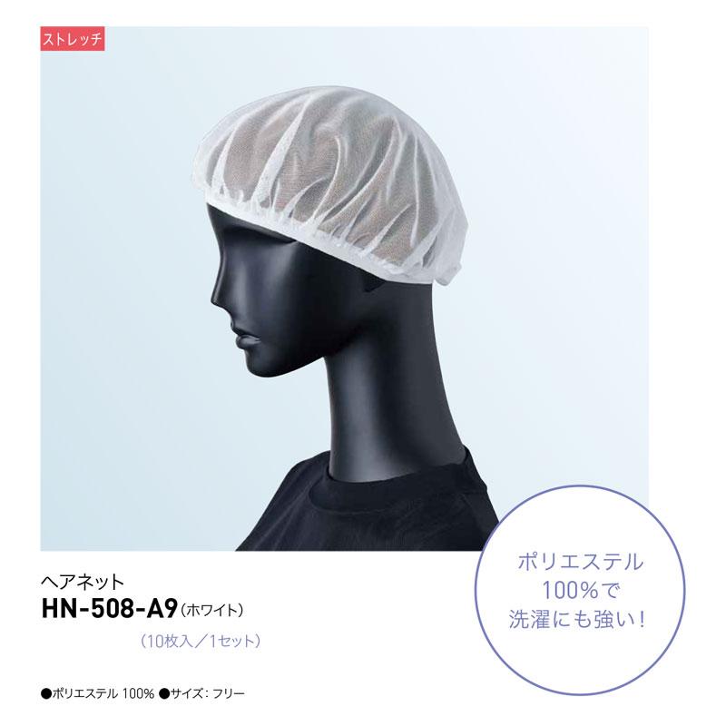 ヘアネット(10枚入/1セット)[男女兼用]HN-508-A9