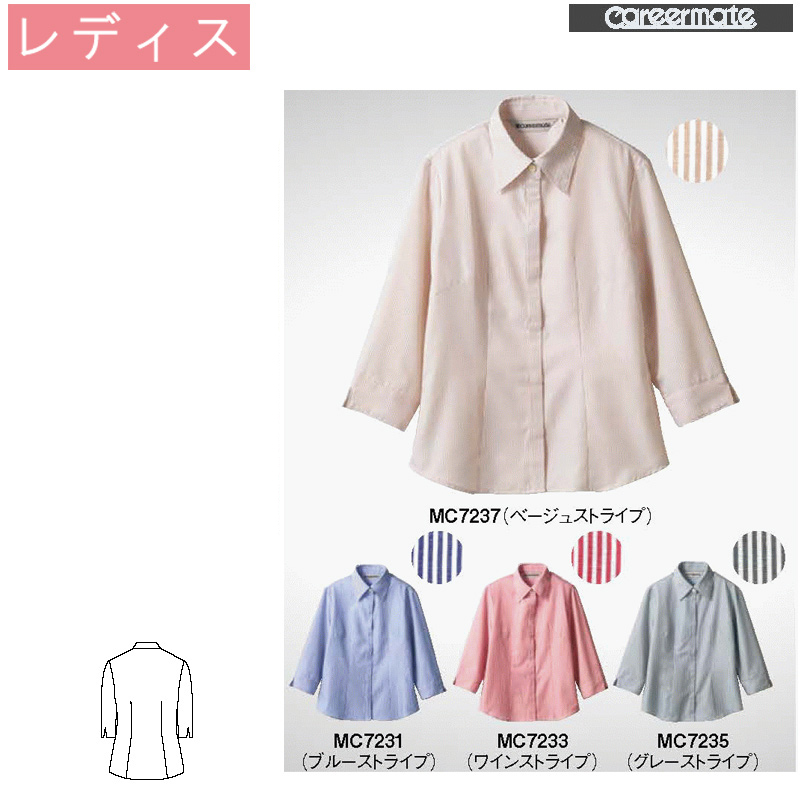 七分袖シャツ [女性用] MC7231