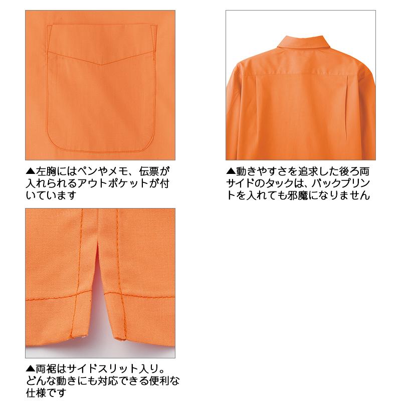 ブロードオープンカラー半袖シャツ [男女兼用] 77-FB4529U