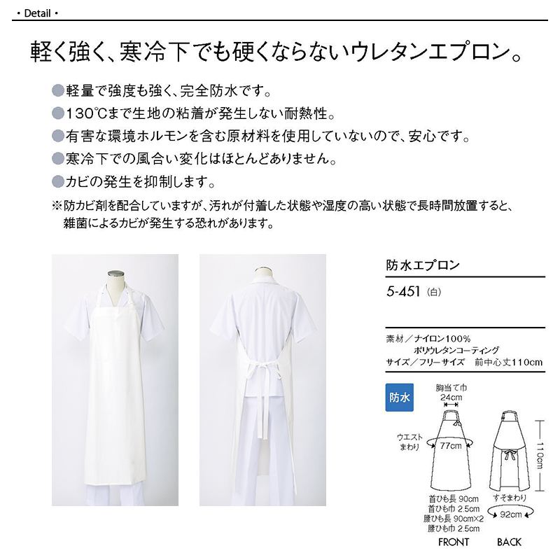 防水エプロン [男女兼用] 5-451