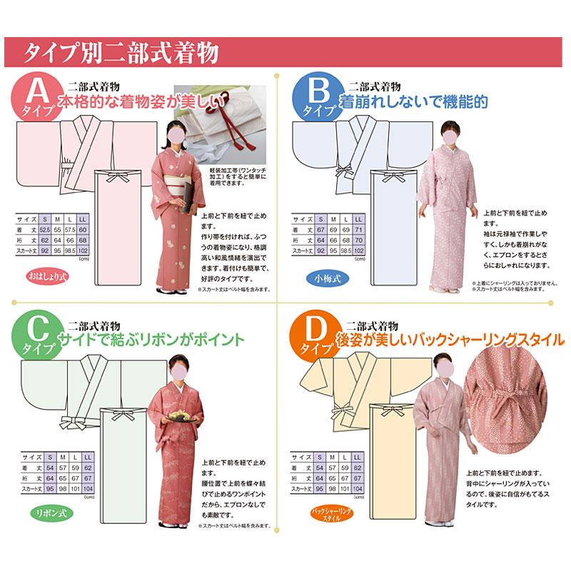 夏用二部式着物 【Bタイプ】 [女性用] NI-3404 NI-3405 風香 コウヤ