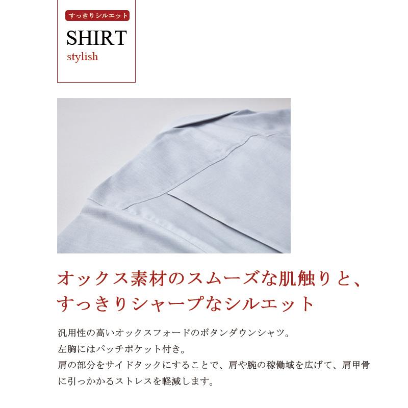 シャツ 長袖 [男女兼用] SBLU-1809