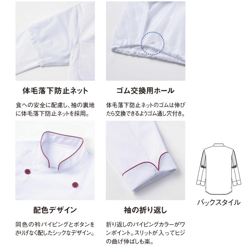 ショップコート 七分袖  (体毛落下防止ネット) [男女兼用]  SJAU-2008