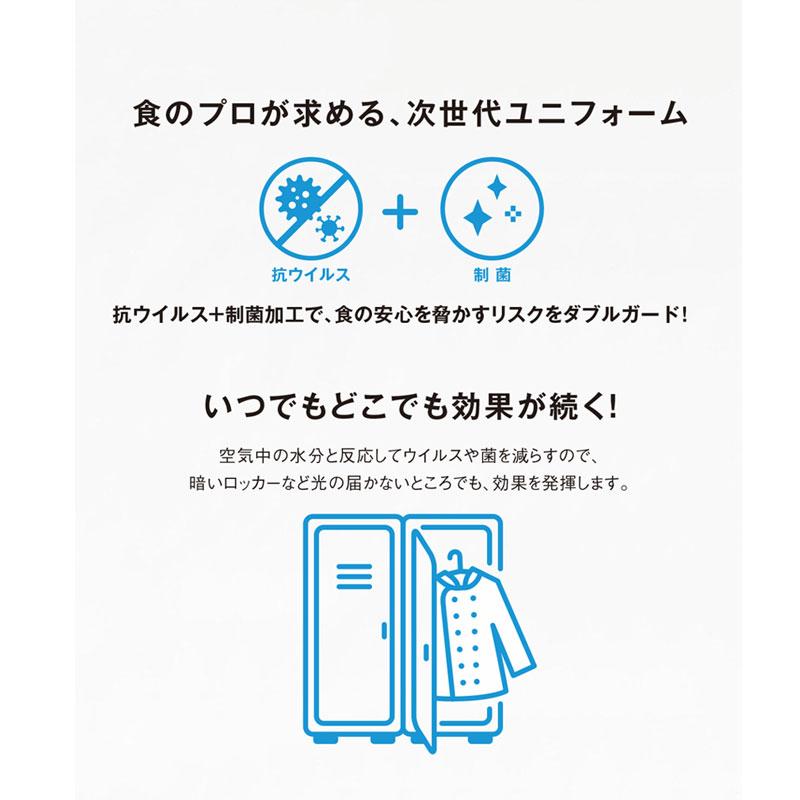 ショップコート 七分袖  (体毛落下防止ネット) [男女兼用]  SJAU-2009