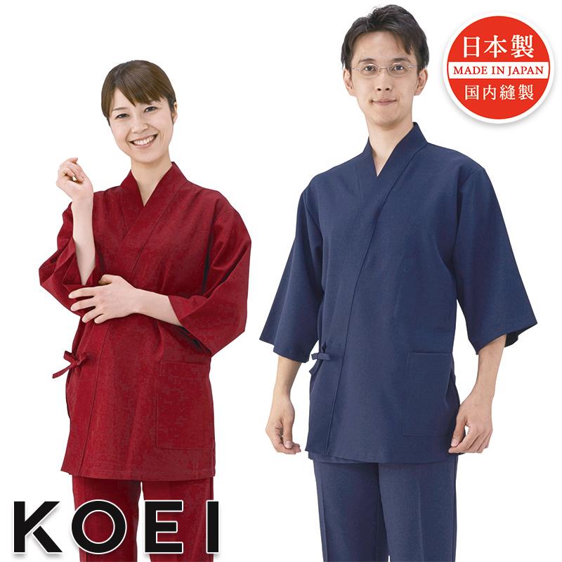 和甚平 上衣 [男女兼用] K2300