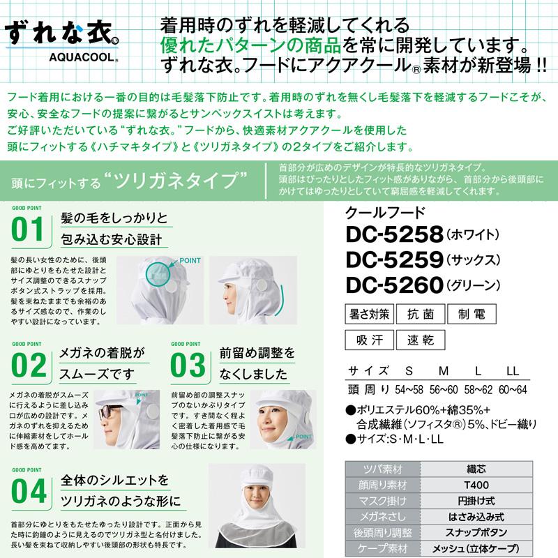 クールフード [男女兼用] [ツリガネタイプ] [アクアクール] HACCP ハサップ DC-5258 DC-5259 DC-5260