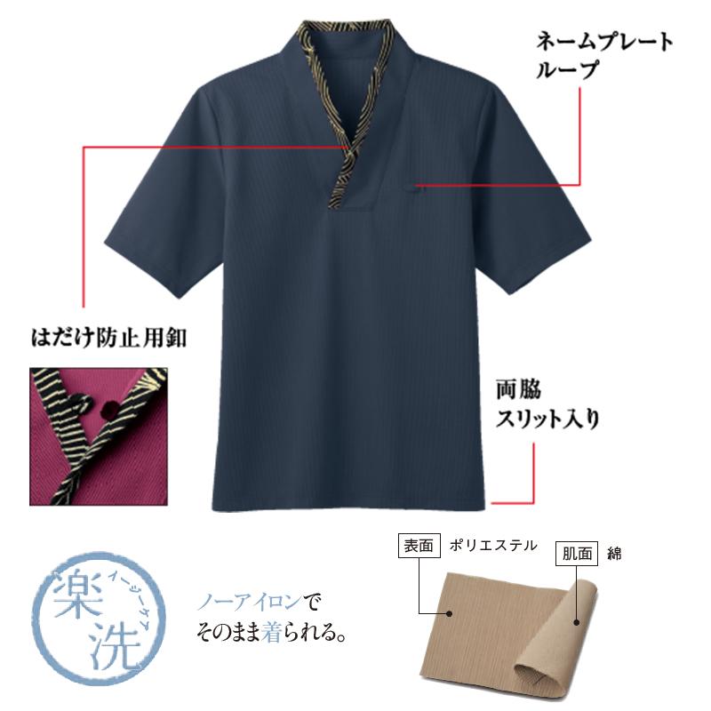 和風カットソー [男女兼用] 43308 BONUNI/ボンユニ