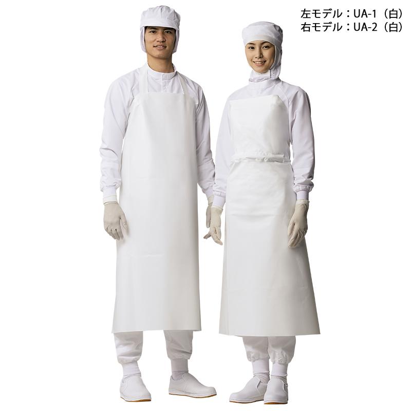 ワンタッチ防水エプロン [男女兼用] UA-2