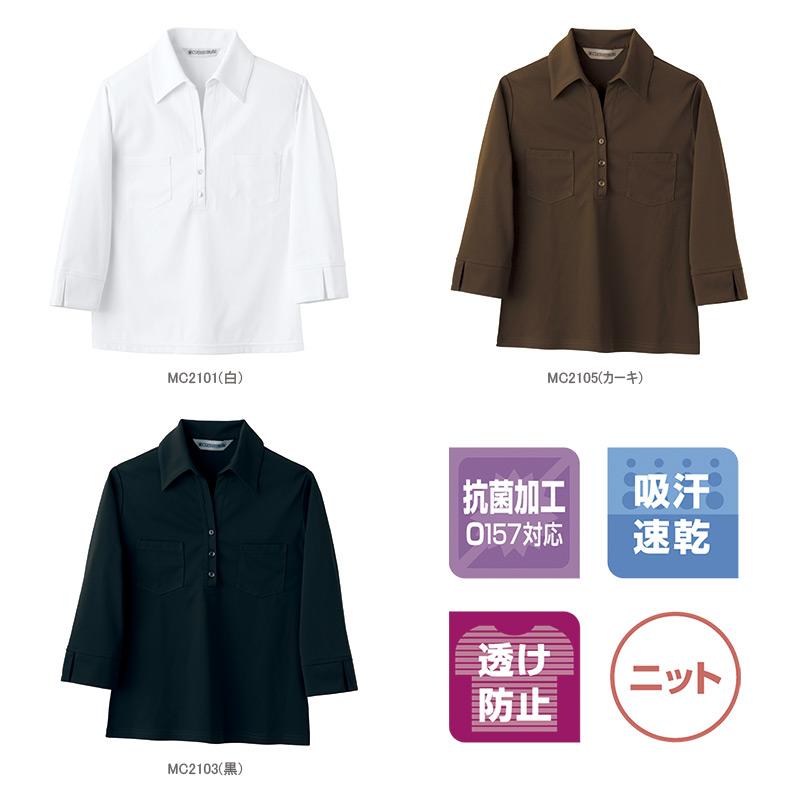 七分袖ニットシャツ [女性用] MC2101(MC2103、MC2105)