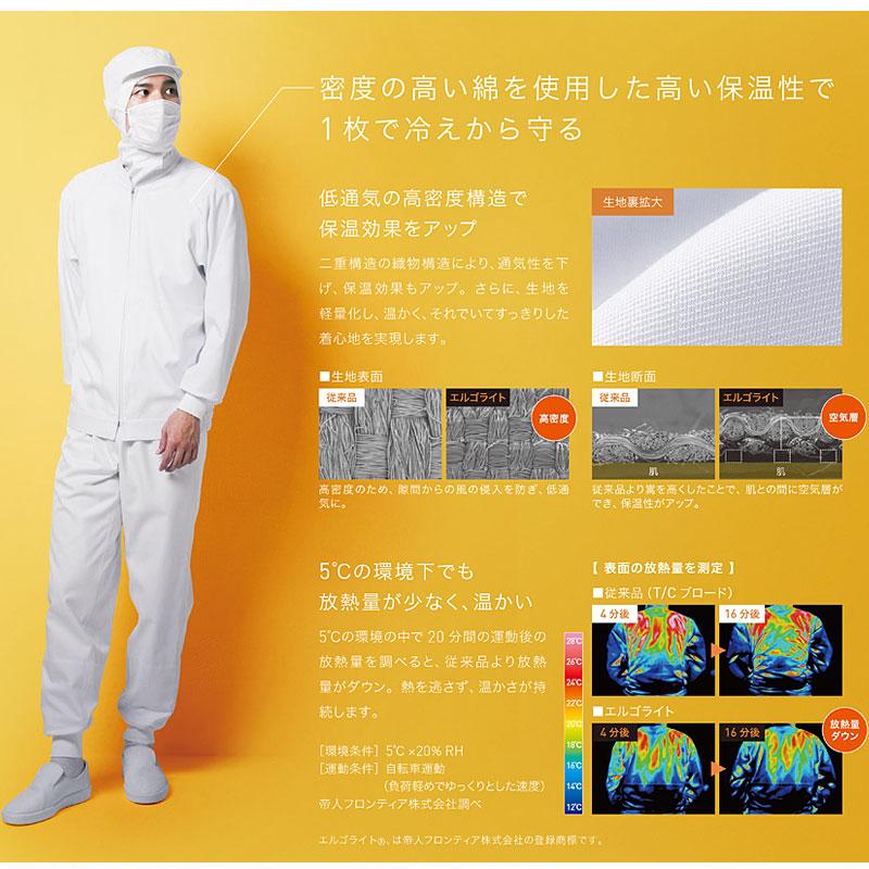 低温作業場向け ホッピングパンツ [男女兼用] HACCP ハサップ LT-793