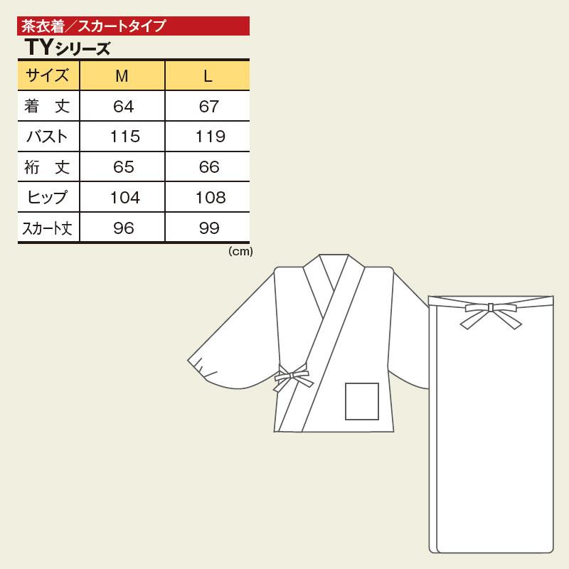 茶衣着 スカートタイプ [女性用] TY-6029 TY-6030 風香 コウヤ