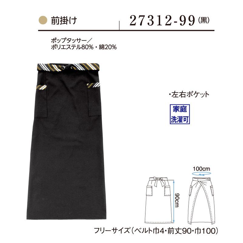 前掛け【男女兼用】 27312
