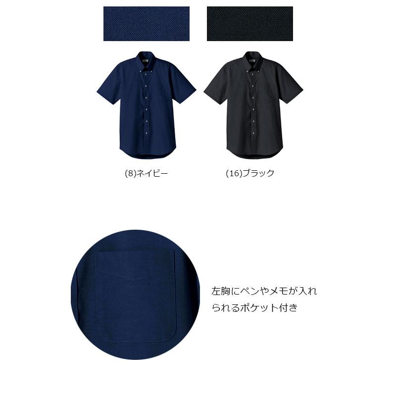 オックスフォード半袖シャツ [男女兼用] 77-FB4511U