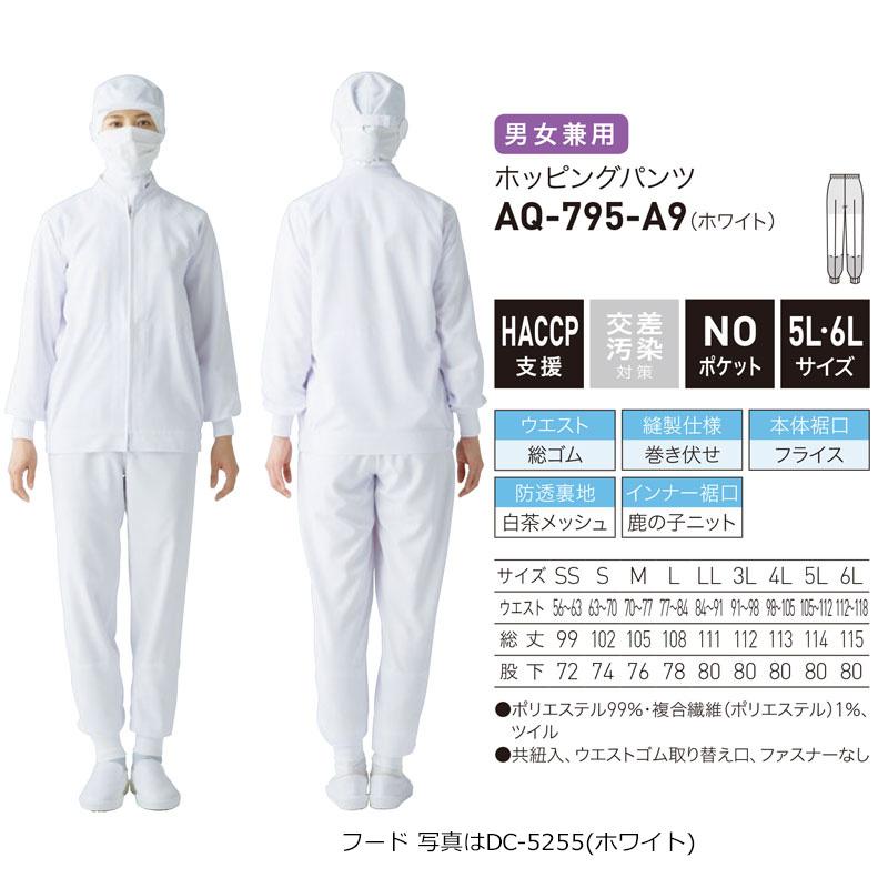 常温作業場向け ホッピングパンツ [男女兼用] HACCP ハサップ AQ-795
