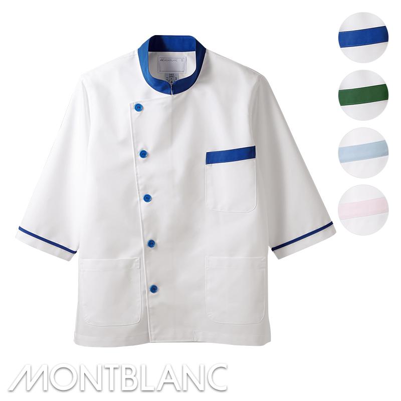調理衣 七分袖 [男女兼用] 6-813 MONTBLANC モンブラン