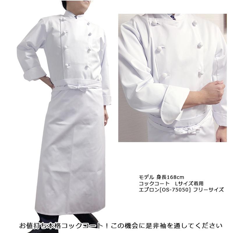 【在庫処分・大特価】8分袖コックコート 2枚セット [男女兼用] OS-11008