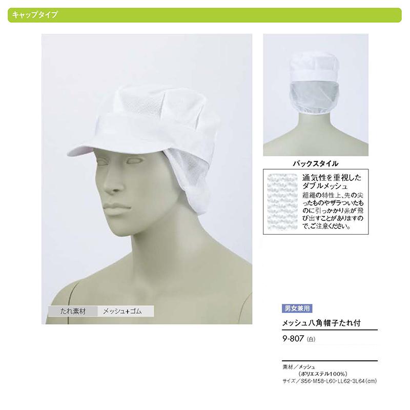 メッシュ八角帽子たれ付 [男女兼用] 9-807