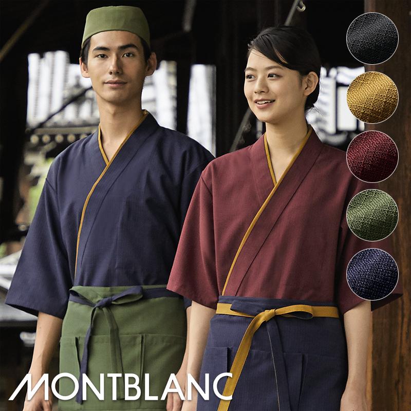 はっぴ 七分袖 [男女兼用] 3-521 MONTBLANC モンブラン