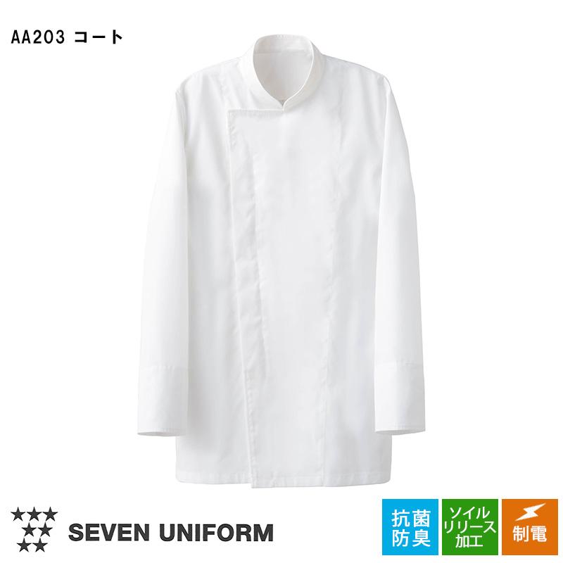 高衛生白衣 クリーンコート ホワイト [男女兼用] AA203-0