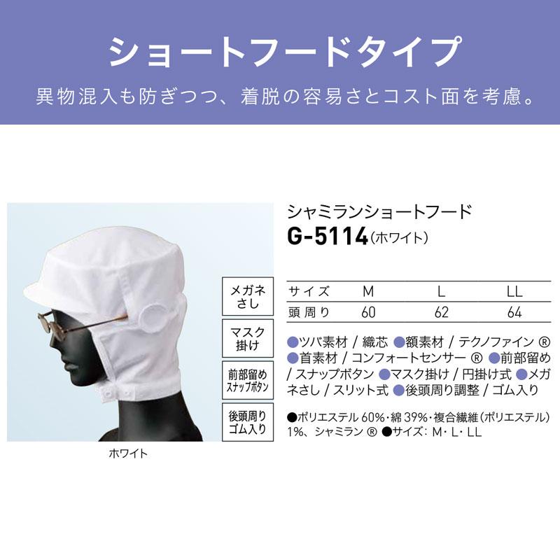 シャミランショートフード[男女兼用] G-5114
