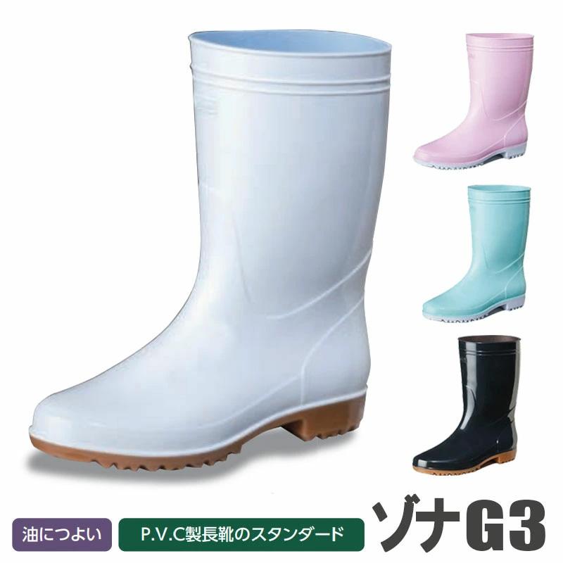 【厨房用長靴】ゾナG3  [男女兼用]