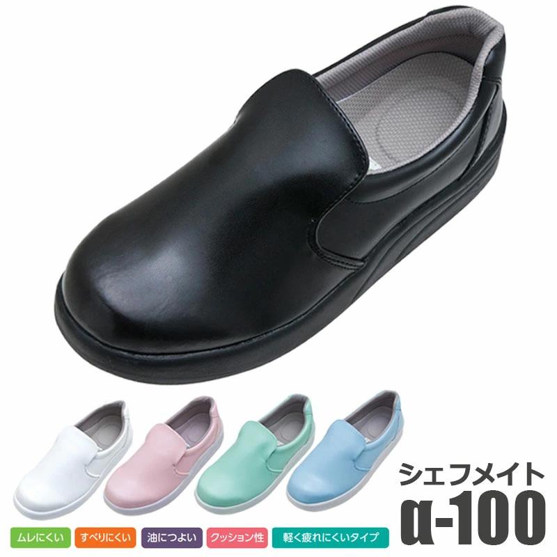 【厨房用シューズ】シェフメイト  [男女兼用] α-100