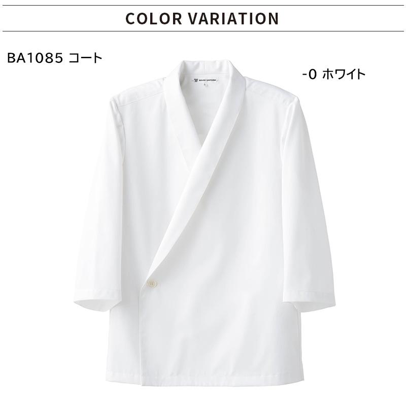 調理白衣 コート 全3色 [男女兼用] BA1085