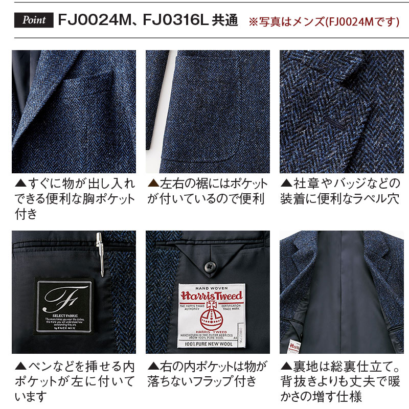ハリスツイードジャケット レディス [女性用] 77-FJ0316L FACE MIX/フェイスミックス