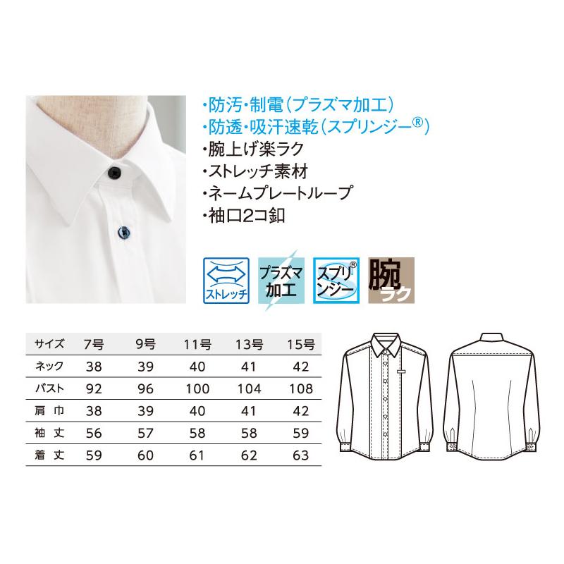 長袖シャツ【女性用】 24214