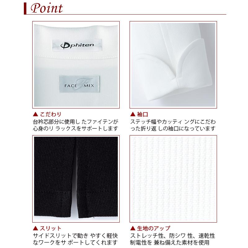 【アウトレット】レディスコックシャツ[女性用] OL_FB4013L