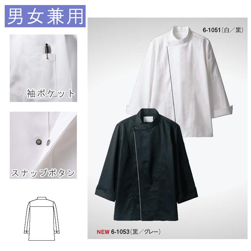長袖コックコート [男女兼用] 6-1051