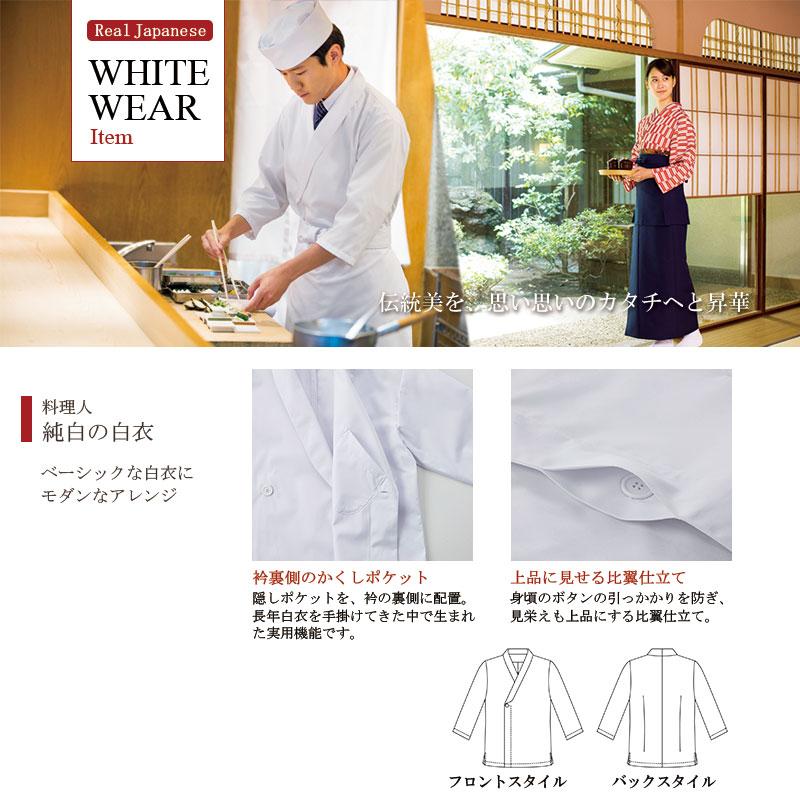 調理衣 七分袖 [男女兼用] FT-429