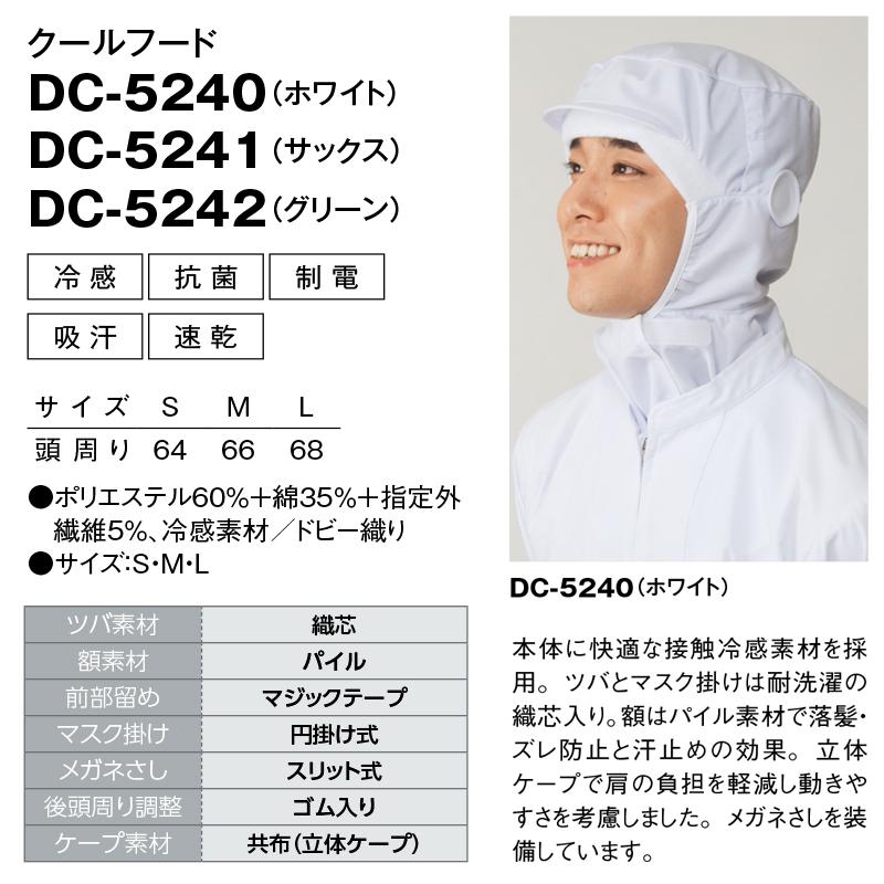 クールフード[男女兼用]DC5240